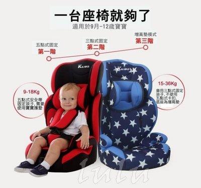 急速發貨 兒童汽車安全座椅 嬰幼兒安全座椅 成長型 增高墊 嬰幼兒 9月-12歲