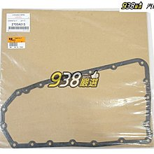 938嚴選 正廠 日本件 FORTIS OUTLANDER 變速箱濾網墊片 油底殼墊片 變速箱 濾網 油底殼 墊片