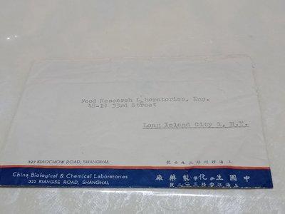 民國28年上海生化製藥廠寄美國紐約食品研究實驗室公司郵封貼國父像重慶中央版三枚