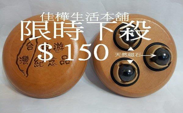 【佳樺按摩器】10入MIT台灣旅遊紀念品烙印磁石三龍珠窈窕滾珠神奇磁力滾輪三龍珠團購批發
