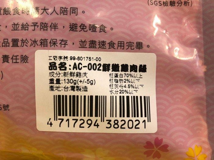 ✪寵物巿集✪附發票~甜心寶貝 《鮮嫩雞肉圓圈130g》犬 狗 軟 零食 獎勵 練訓 零食 台灣製 肉條 肉乾 肉片