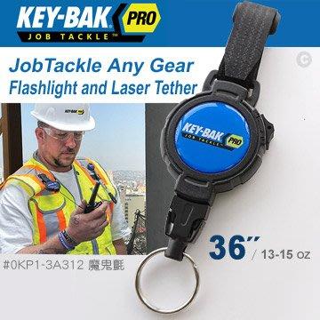 "【EMS軍】美國KEY-BAK JobTackle系列 36""強力負重鎖定鑰匙圈(公司貨)#0KP1-3A312"