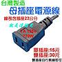 【就是這個光監視器】台灣製造 母插座電源線...