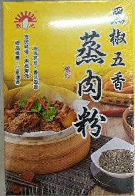 廚房百味:新光 黑胡椒蒸肉粉 全素 50公克