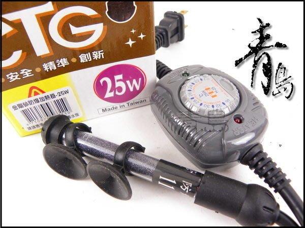 K。。。青島水族。。。台灣NiKiA尼奇-----袖珍型 加溫器 (防爆型)送溫度計==迷你型25W