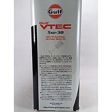 【油樂網】GULF VTEC 5W-30 雙酯+PAO 全合成機油