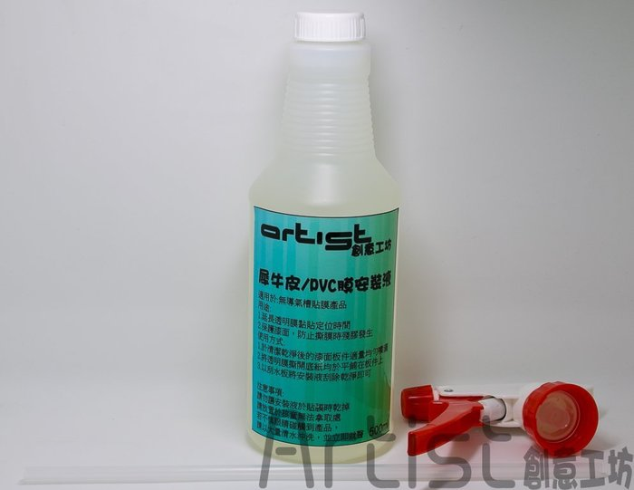 【Artist阿提斯特】台製透明PVC/犀牛皮安裝液
