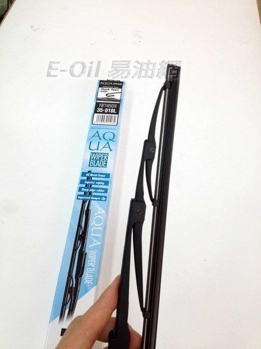 【易油網】日本廠牌NWB勾式通用雨刷 各種尺寸皆有 20吋 新藍盒