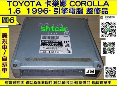 TOYOTA COROLLA 1.6 4A 引擎電腦 1996-(勝弘汽車) 89661-02241  ECM  維修