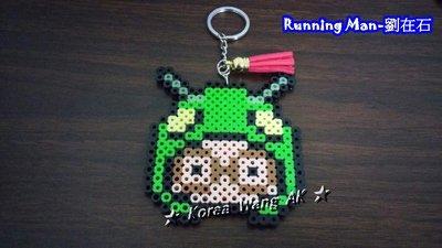 Korea Wang AK ~韓流來襲 新品上市 Running Man-劉在石Q版拼豆鑰匙圈純手工製作~【AD016】