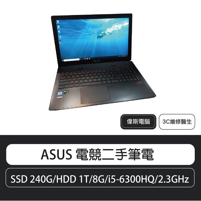 ASUS ROG GL552V 電競二手筆電  #ASUS電競筆電   #ASUS筆電 #華碩筆電  #華碩電競筆電