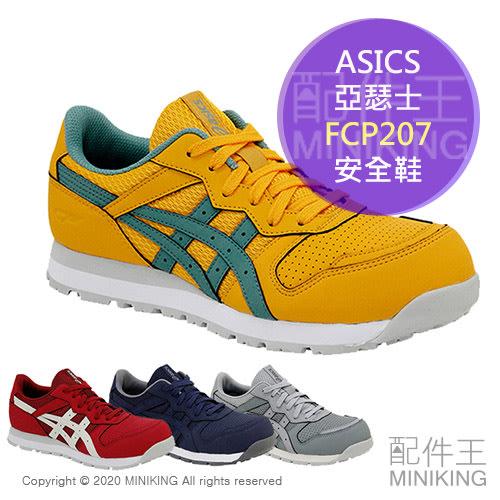 日本代購 空運 ASICS 亞瑟士 FCP207 CP207 安全鞋 塑鋼鞋 鋼頭鞋 工作鞋 作業鞋 女款 女鞋