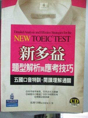【書寶二手書T8/語言學習_XAP】新多益題型解析與應考技巧_松野守峰