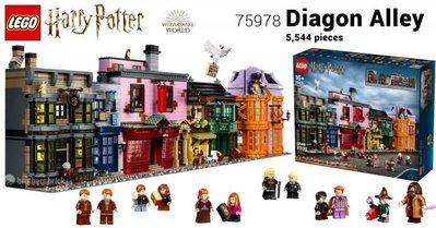 現貨 LEGO 樂高 75978 Harry Potter 哈利波特系列 斜腳巷 全新未拆 台樂貨 另售BS原廠燈組