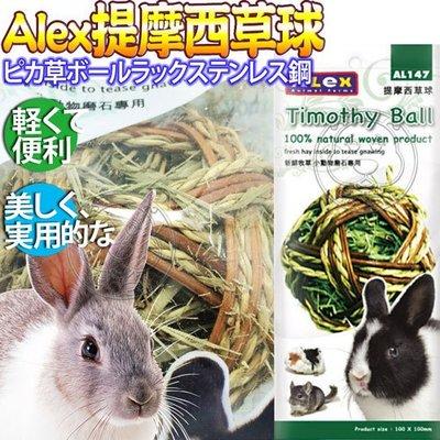 【🐱🐶培菓寵物48H出貨🐰🐹】Alex力士》AL147鼠兔用提摩西草球磨牙球60g 特價129元(自取不打折)