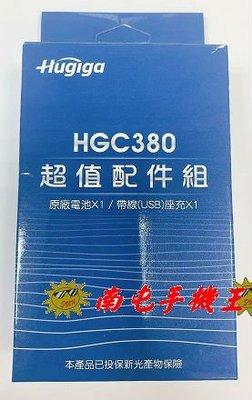 +南屯手機王+ Hugiga鴻碁 HGC380 長輩機全新原廠配件組(電池+座充) 直購價