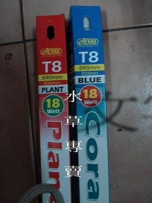 五0中2 M/B。。。青島水族。。。I-L466 台灣伊士達ISTA-----T8珊瑚藍燈管--30w(三支免運)