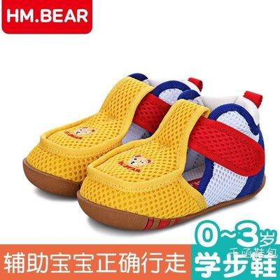 紅帽小熊夏季學步鞋女寶寶軟底單鞋1-2歲不掉鏤空網鞋男嬰兒涼鞋免運