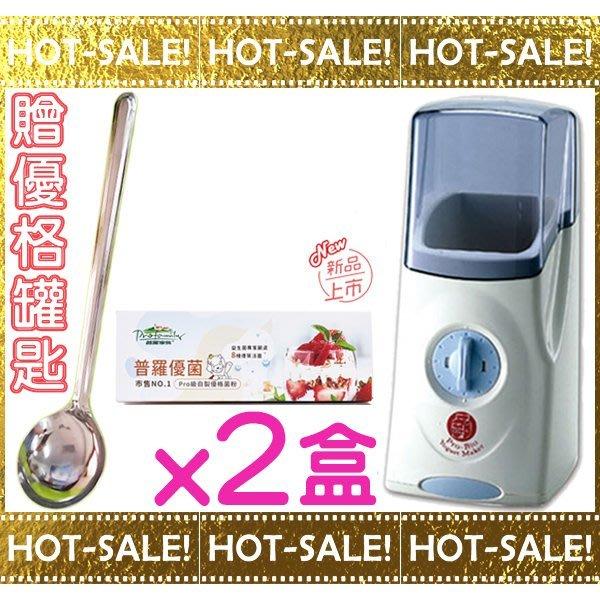 《優格機+普羅優菌二盒+專用湯匙》PRO-BIO 普羅拜爾 DIY 優格製造機  優格機 (常溫配送)
