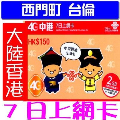 【西門町台倫】大陸+香港 (7日/2GB)上網卡~免登記.插卡即用~免翻牆*臉書*LINE*熱點分享*