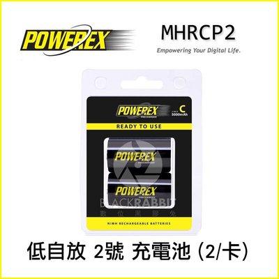 數位黑膠兔【 POWEREX 低自放 2號 充電 電池(2/卡) MHRCP2 】 2入 麥克風  鎳氫電池手電筒