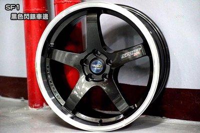小李輪胎 SF1 17吋4孔100 旋壓 鋁圈 豐田 三菱 本田 日產 福特 現代 馬自達 4孔100車系適用 歡迎詢價