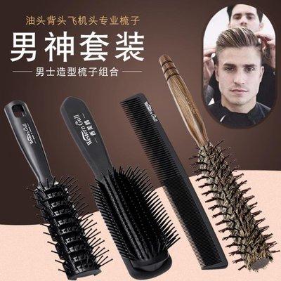 男吹發工具套裝梳子大背頭油頭造型排骨梳防靜電捲發梳圓滾梳捲梳(禮物)