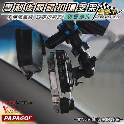 破盤王/台南 大甲媽.飛來訊 FDV-306/CDV-206 行車記錄器【四爪型 後視鏡扣環支架】B04B