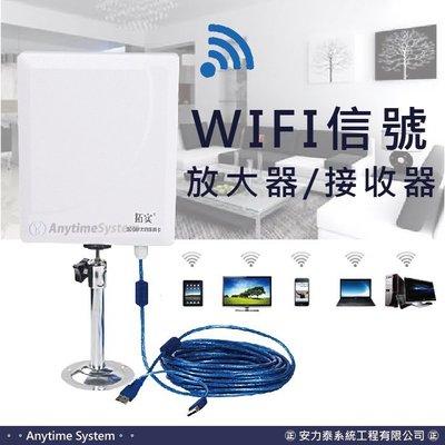 │安力泰網路智能館│信號放大器 無線放大器 信號接收器