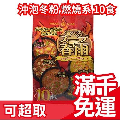 日本【冬粉 五種口味10食】HOT的燃焼系! 韓國風 辣椒番茄 低卡零食 夏天 沖泡 低熱量 宵夜 颱風 ❤JP Plus+