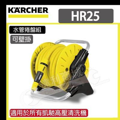 [達利商城]德國 KARCHER 凱馳 HR25 Hose reel 水管捲盤組 水管組捲盤 清洗機噴頭 HR-25