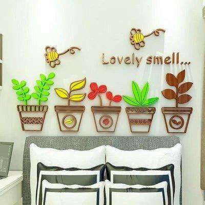 壓克力壁貼 創意花盆3D立體壓克力壁貼客廳玄關電視沙發背景牆裝飾臥室床頭