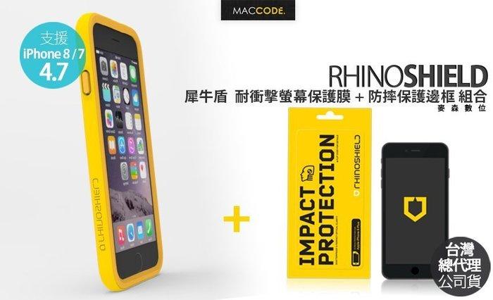 RHINOSHIELD 新版2代 犀牛盾 衝擊 螢幕保護膜 +防摔保護框 組合 iPhone 8 / 7 公司貨現貨含稅