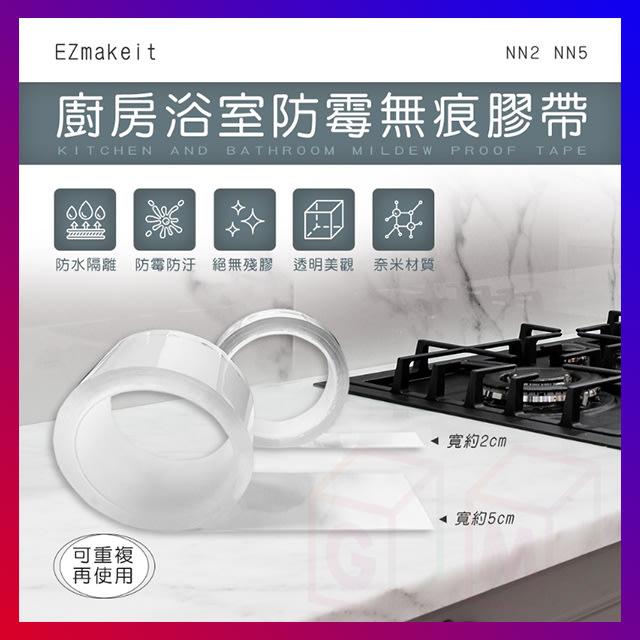 EZmakeit 廚房浴室防霉無痕膠帶 防水 無殘膠 高強度耐拉扯不破 防霉無痕膠帶 無痕膠帶 膠帶 防水膠帶 防霉膠帶
