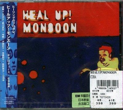 【嘟嘟音樂坊】HEAL UP! MONSOON [菱川夏矢.加藤訓子] 日版   (全新未拆封)