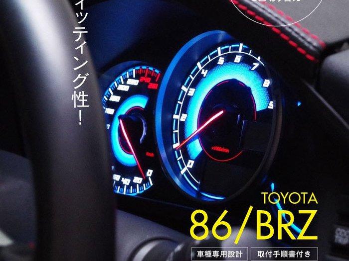 TOYOTA 86漸層冷光儀表 日本熱賣款式 限量10套預購 預計7月初到貨