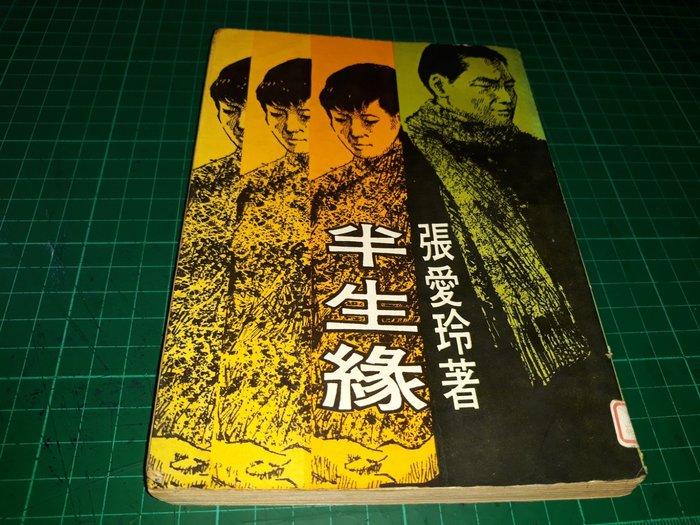 《半生緣》張愛玲著 皇冠出版 民國67年版 老書泛黃 前幾頁有黃漬【CS超聖文化讚】