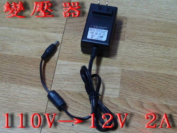 【炬霸科技】110V 220V 轉 12V 2A 24W 變壓器。5050 軟條 神明 燈 神桌 LED 佛燈 室內燈 降壓器