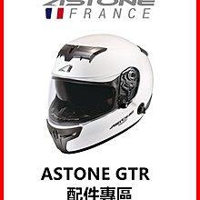 ㊣金頭帽㊣【ASTONE GTR 配件】鏡片 內襯 原廠 正品 購買專區