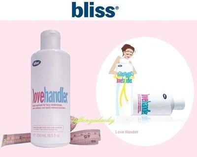 ◎美國知名SPA 品牌 Bliss【Love Handler 愛的抱抱小腰精華】