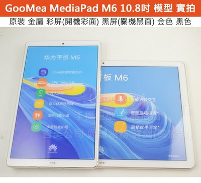 GooMea模型原裝 彩屏華為MediaPad M6 10.8吋展示Dummy樣品包膜假機道具沒收玩具摔機拍戲