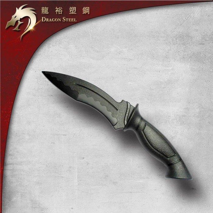 【龍裕塑鋼Dragon Steel】龍爪匕首 台製/防身小物/武術練習/包包/自我保護/正當防衛/女性好夥伴