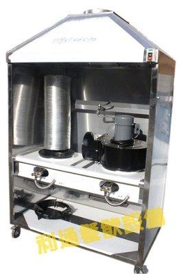 《利通餐飲設備》2口-炒台+煙罩 二口炒台 雙口 另有@三口炒台、西餐爐、平口爐.