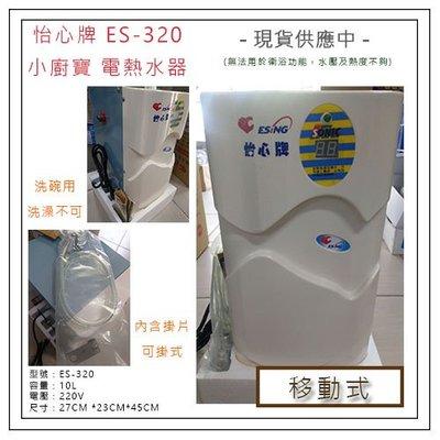 全新 現貨 怡心牌 ES-320 ES320 320 220V 容量10L 洗碗專用 電熱水器 MIT 台灣製 品質保證