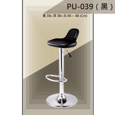 【吧檯椅系列】PU-039 黑色 PU座墊 氣壓型 職員椅 電腦椅系列