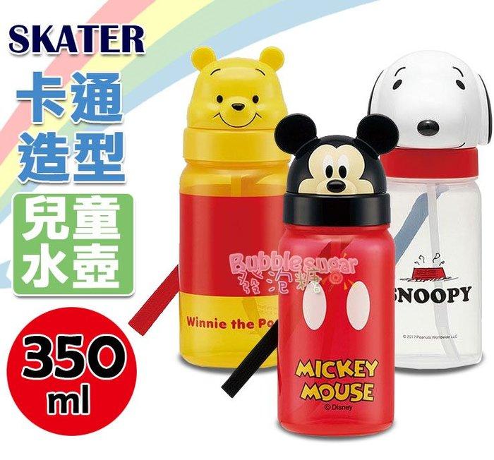 ☆發泡糖 日本原裝 SKATER 迪士尼卡通 吸管水壺 造型頭蓋  350ml 小熊維尼/史奴比/米奇 台南自取/超取