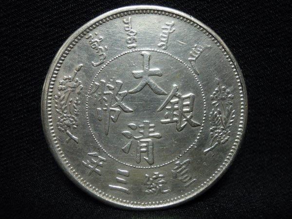 大清宣統三年(短鬚龍)壹圓銀幣 -法利堂-直購價1250000元.保證真品