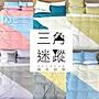 《60支紗》雙人床包/兩用被套/枕套/4件式【共六色】三角迷蹤 100%精梳棉-麗塔寢飾-
