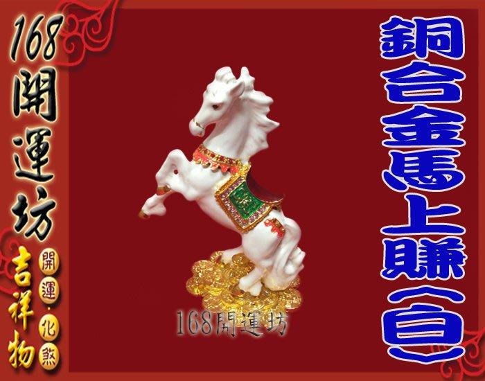 【168開運坊】【馬上賺-彩色銅合金(白)+送七色水晶】硃砂開光/擇日安置