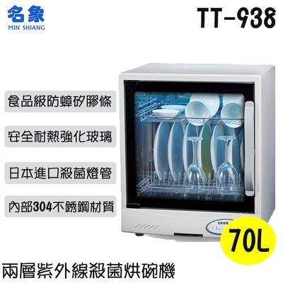 ✦比一比BEB✦【MIN SHIANG 名象】70公升兩層紫外線殺菌烘碗機(TT-938)